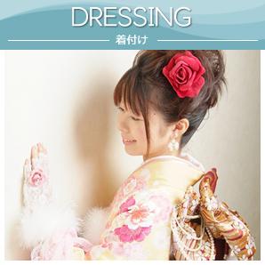 DRESSING-ドレス-