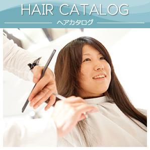 HAIR_CATALOG-ヘアカタログ-
