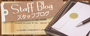 Staff Blog‐スタッフブログ