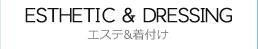 ESTHETIC&DRESSING/エステ&着付け